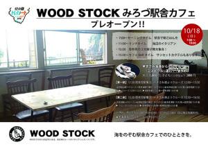 woodstockみろづカフェ02