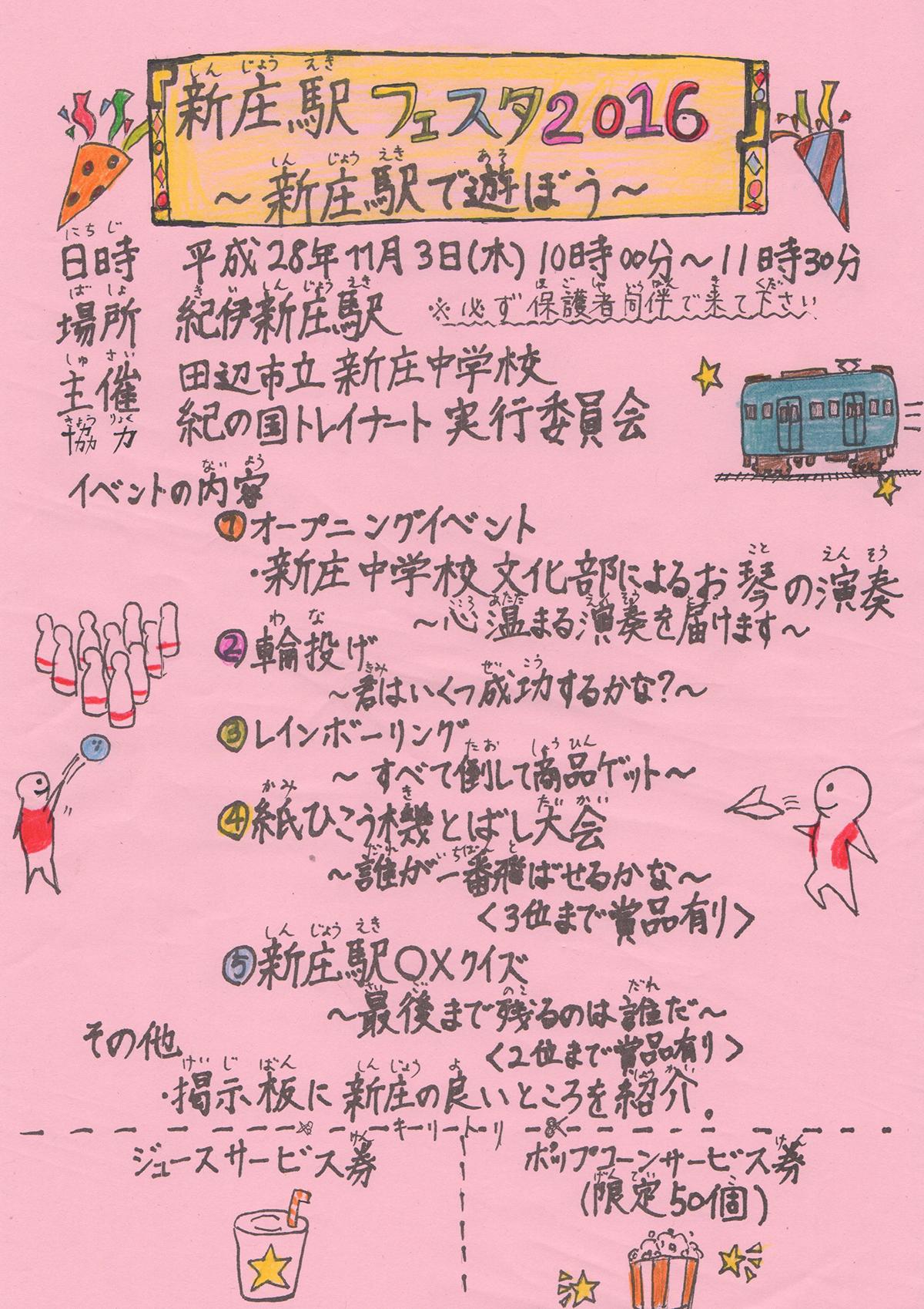 新庄駅フェスタ2016