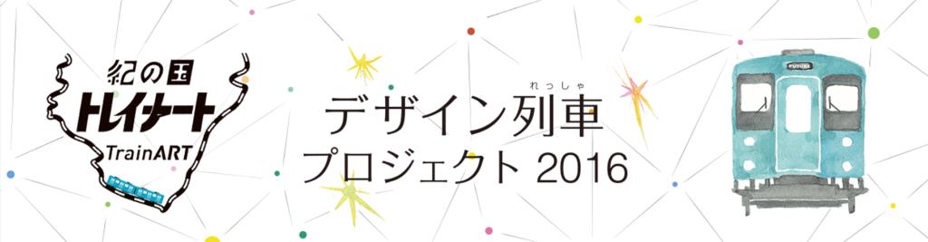 design2016-header