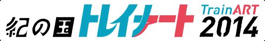 トレイナート2014